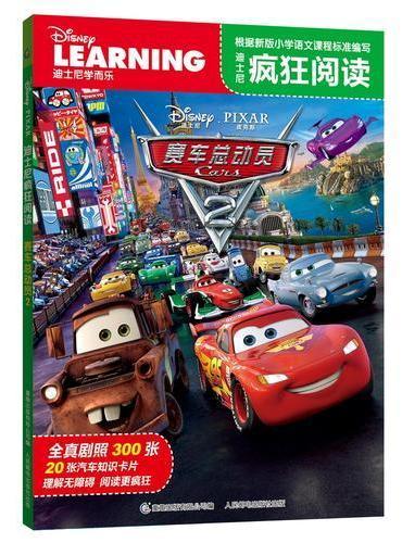 迪士尼疯狂阅读 赛车总动员2