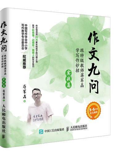 作文九问 跟特级教师蒋军晶学写作妙招(实战篇)