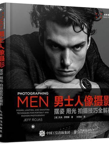男士人像摄影:摆姿 用光 拍摄技巧全解析