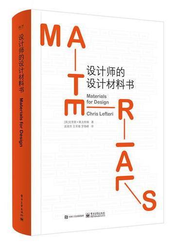 设计师的设计材料书(全彩)