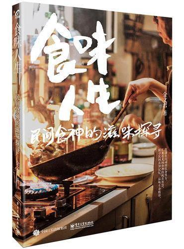 食味人生:民间食神的滋味探寻