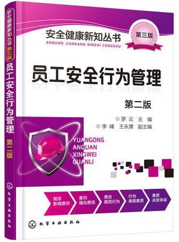 安全健康新知丛书--员工安全行为管理(第二版)