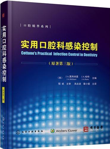 口腔精萃系列--实用口腔科感染控制(原著第三版)