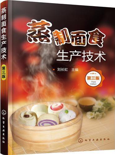 蒸制面食生产技术(第三版)