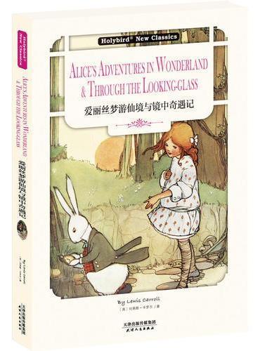 爱丽丝梦游仙境与镜中奇遇记:ALICE'S ADVENTURES IN WONDERLAND & THROUGH THE LOOKING-CLASS(英文原版)(配套英文朗读免费下载)