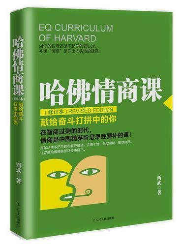 哈佛情商课(修订本):献给奋斗打拼中的你