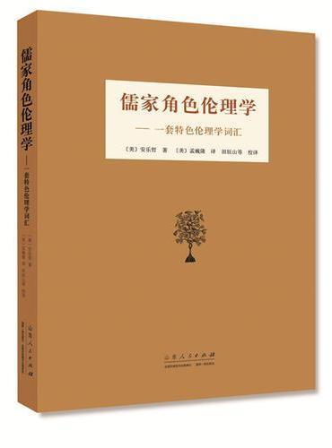 儒家角色伦理学