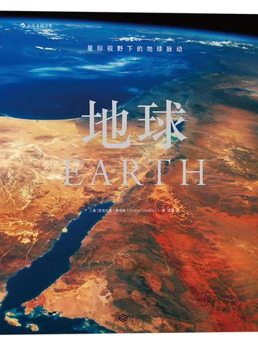 地球 EARTH: A NEW PERSPECTIVE