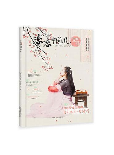 恋恋中国风·豆蔻4