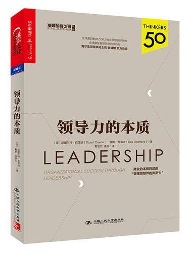 领导力的本质(Thinkers 50 Leadership: Organizational Success through Leadership)