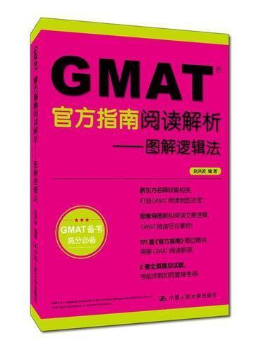 GMAT官方指南阅读解析——图解逻辑法