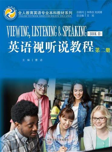 英语视听说教程(第二册)