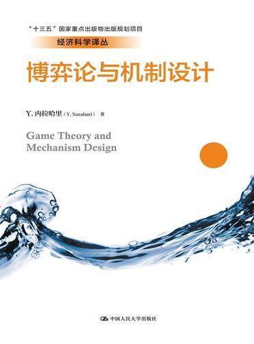博弈论与机制设计(经济科学译丛)
