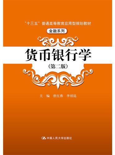 """货币银行学(第二版)(""""十三五""""普通高等教育应用型规划教材·金融系列)"""