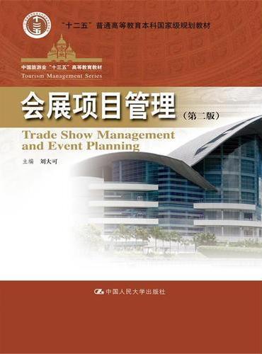 """会展项目管理(第二版)(中国旅游业""""十三五""""高等教育教材)"""