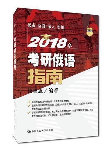 2018年考研俄语指南