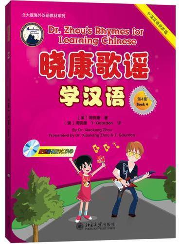 晓康歌谣学汉语 第4集