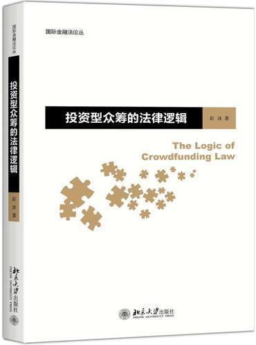 投资型众筹的法律逻辑