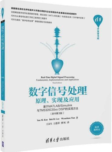 数字信号处理:原理、实现及应用——基于MATLAB/Simulink与TMS320C55xx DSP的实现方法(原书第3版)