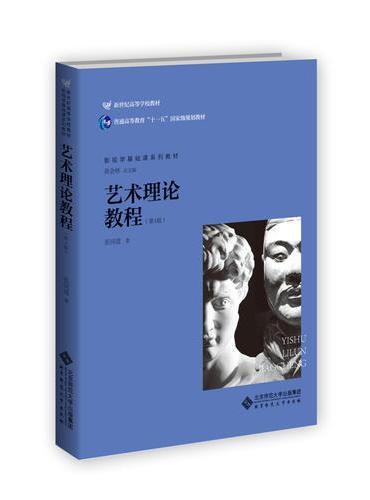 艺术理论教程(第4版)