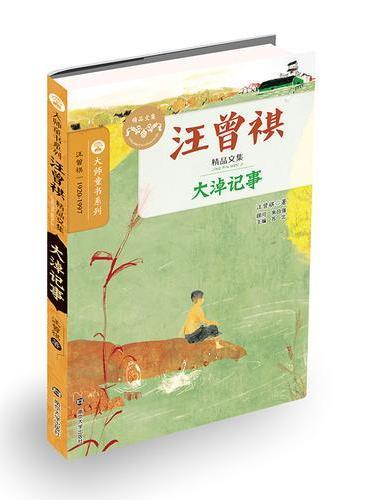 汪曾祺精品文集//大淖记事