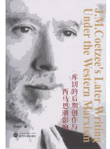 库切的后期创作与西马思潮影响(全英文)