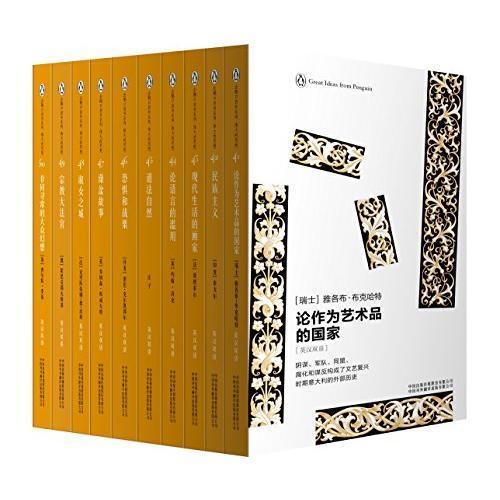 伟大的思想?第5辑(英汉双语)(套装共10册)(企鹅口袋书)