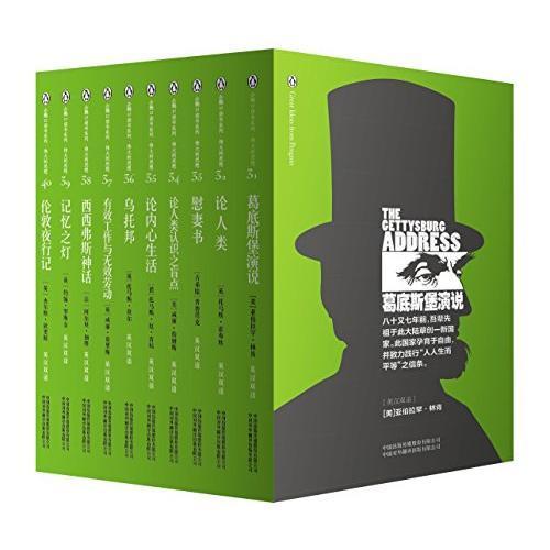 伟大的思想?第4辑(英汉双语)(套装共10册)(企鹅口袋书)