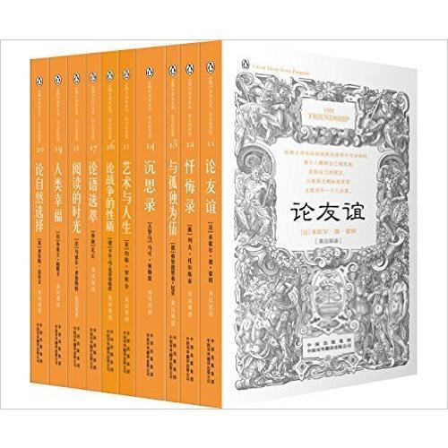 伟大的思想?第2辑(英汉双语)(套装共10册)(企鹅口袋书)