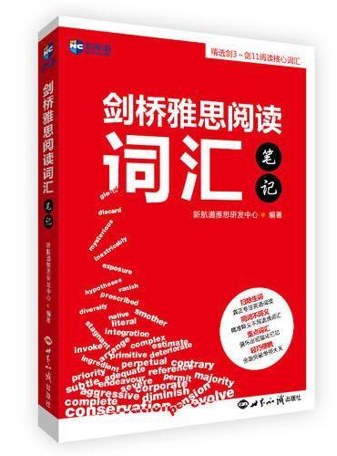 剑桥雅思阅读词汇笔记--新航道英语学习丛书