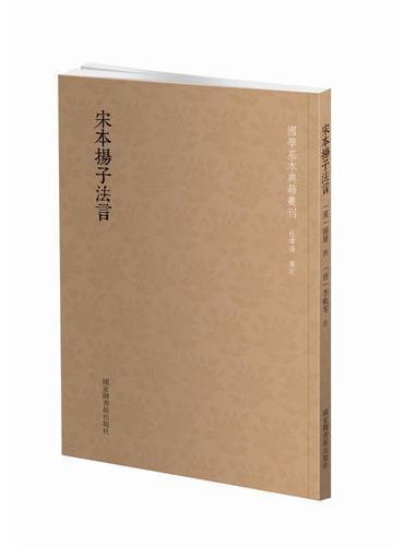 《宋本扬子法言》(全一册)
