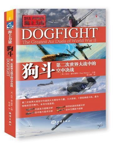 狗斗:四大空中力量,三大战场,十种经典战机和二战中的空中格斗