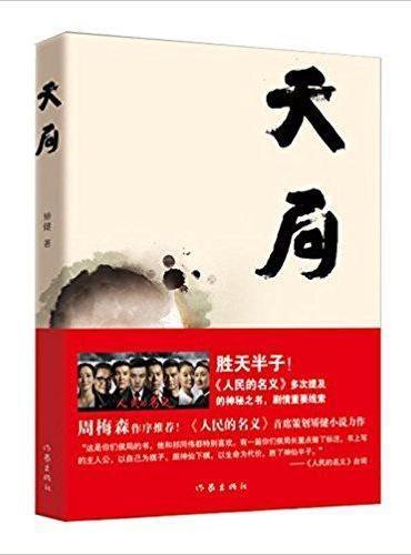 天局《人民的名义》多次提及的神秘之书,剧情重要线索。