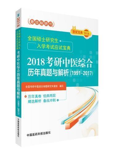2018考研中医综合历年真题与解析(1991~2017)(全国硕士研究生入学考试应试宝典)