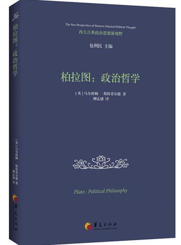 柏拉图:政治哲学