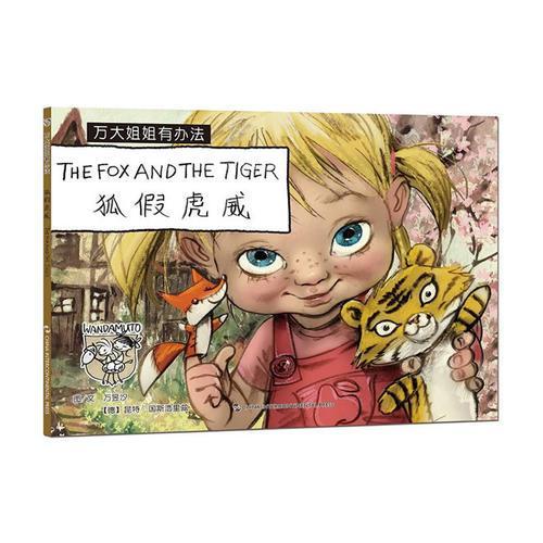 万大与安娜系列绘本 : 万大姐姐有办法-狐假虎威(汉英)