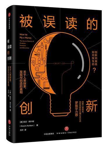 被误读的创新:关于人类探索、发现与创造的真相