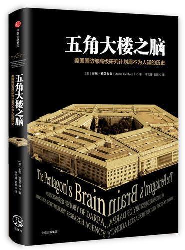 五角大楼之脑:DARPA不为人知的秘密