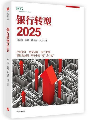 银行转型2025