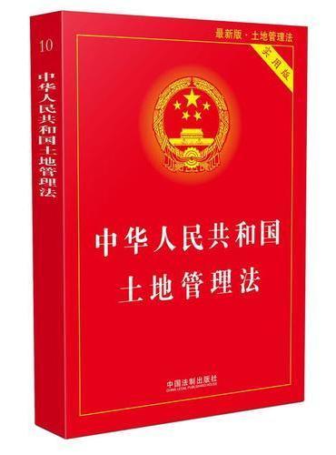 中华人民共和国土地管理法实用版(2017最新版)