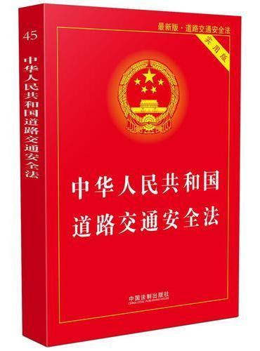 中华人民共和国道路交通安全法实用版(2017最新版)