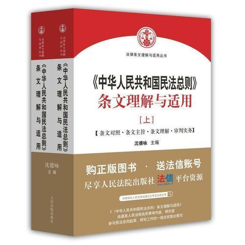 《中华人民共和国民法总则》条文理解与适用(上、下册)