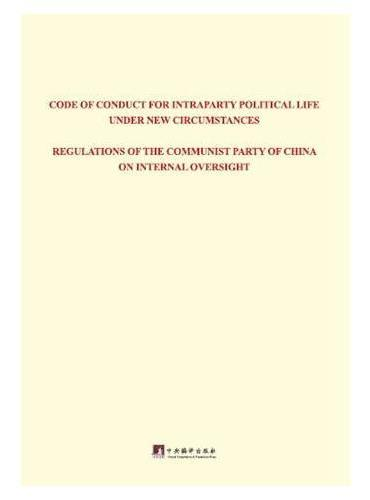 关于新形势下党内政治生活的若干准则 中国共产党党内监督条例:德文
