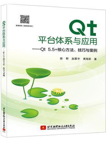 Qt平台体系与应用——Qt 5.5+核心方法、技巧与案例