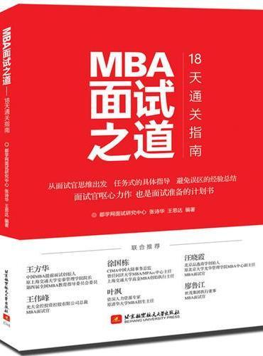 MBA面试之道——18天通关指南