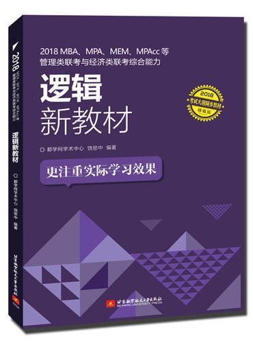 2018MBA、MPA、MEM、MPAcc等管理类联考与经济类联考综合能力逻辑新教材