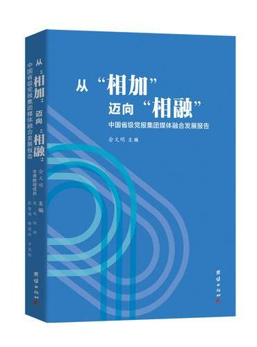 """从""""相加""""迈向""""相融"""":中国省报党报集团媒体融合发展报告"""