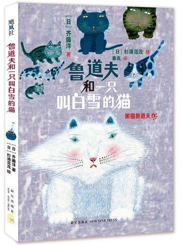 鲁道夫和一只叫白雪的猫