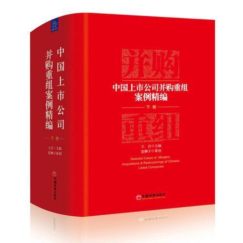 中国上市公司并购重组案例精编(下卷)