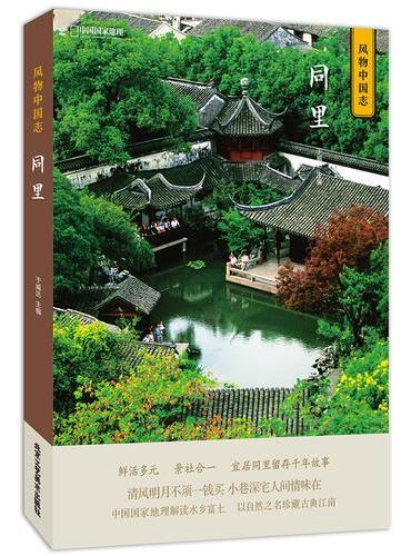 中国国家地理风物中国志:同里